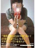 「ゲーノー界の話、聞きたい? 桃川エリナ」のパッケージ画像