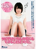 「907円さいちんの私にもできること見つけた。」のパッケージ画像