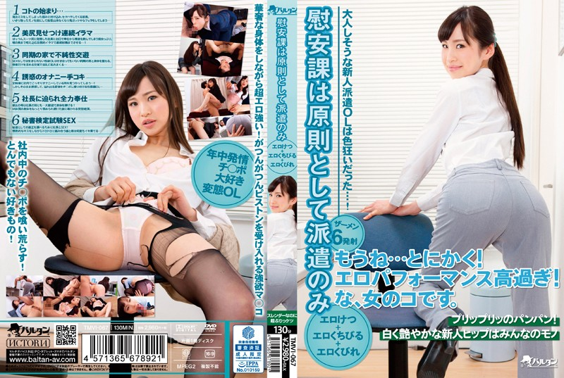 "h 452tmvi067pl TMVI 067 Chihiro Yuikawa   As the ""Relaxation Department"", My Number One Duty is to Come to You"