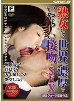 「熟女たちの世界一濃厚でいやらしい接吻とSEX」のパッケージ画像