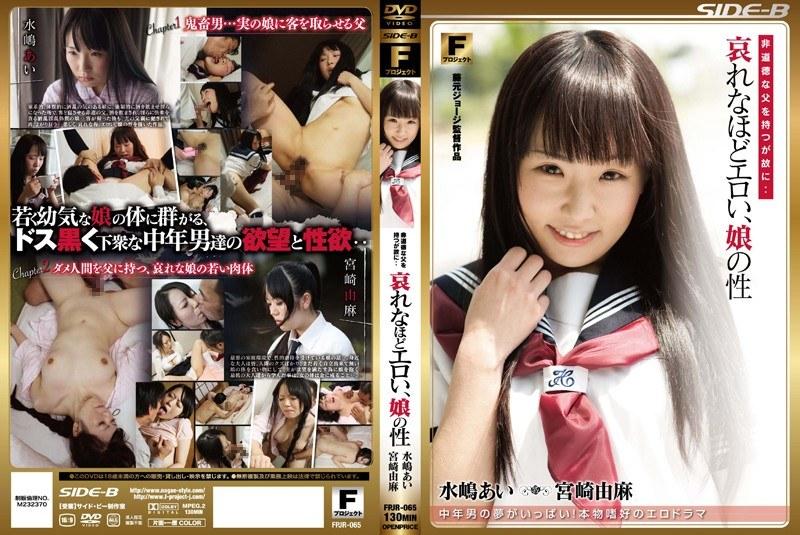 [FPJR 065R] Ai Mizushima, Yumi Miyazaki   Sad Sexy Daughters