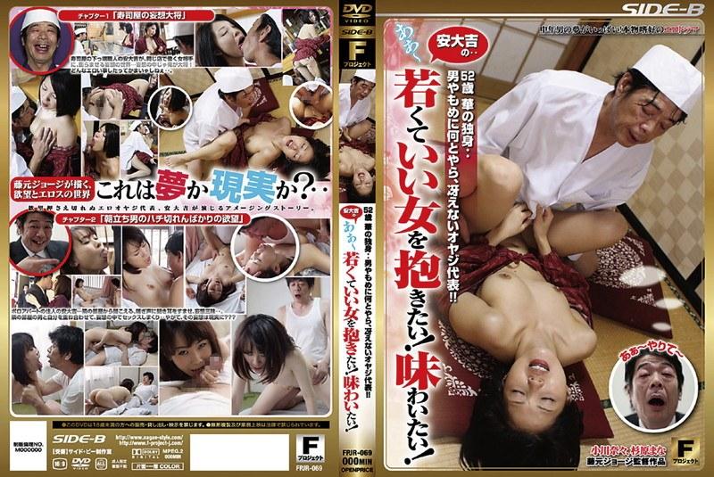 [FPJR-069] 安大吉の‥ああ~若くていい女を抱きたい!味わいたい!