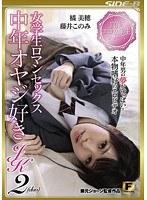「女学生ロマンセックス 中年オヤジ好きJK 2 (duo)」のパッケージ画像
