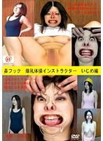 「鼻フック 爆乳体操インストラクター いじめ編」のパッケージ画像