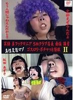 「実録 鼻フック マニア SM クラブ店長 面接 講習 ゴスロリ・ポチャッと怪獣 II」のパッケージ画像