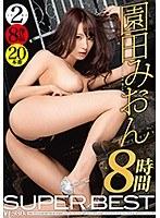 園田みおん SUPER BEST 8時間 2