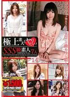 「極上素人とヤリたい! SSS級素人の美少女コレクション 14」のパッケージ画像