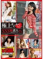 「極上素人とヤリたい! SSS級素人の美少女コレクション 16」のパッケージ画像