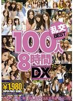 乱交100人8時間DX(2枚組)
