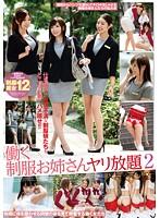 「働く制服お姉さんヤリ放題 2」のパッケージ画像