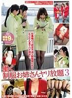 働く制服お姉さんヤリ放題 3