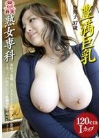 「熟女専科 豊満巨乳 沙知子 37歳」のパッケージ画像