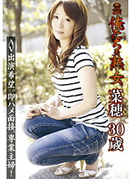 「俺たちの熟女 菜穂 30歳」のパッケージ画像