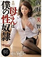「母さんは僕の性奴隷 内村美智子」のパッケージ画像