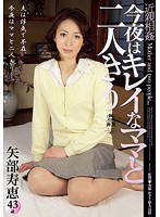 「近親相姦 今夜はキレイなママと二人きり 矢部寿恵」のパッケージ画像