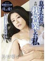 息子のために枕営業した私 島田響子