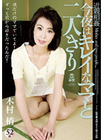 「近親相姦 今夜はキレイなママと二人きり 木村梢」のパッケージ画像