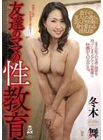 「友達のママの性教育 冬木舞」のパッケージ画像