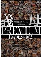 「義母PREMIUM 8時間 2」のパッケージ画像