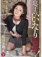 「息子のいいなりM母! 鶴田美和子」のパッケージ画像