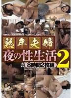 熟年夫婦 夜の性生活 8時間2枚組2