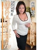 「僕だけの巨乳母さん 内田彩乃」のパッケージ画像