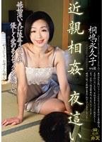 「近親相姦 夜這い 桐島永和子」のパッケージ画像