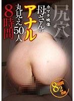 「カマタ映像母さんのアナル丸見え50人8時間」のパッケージ画像
