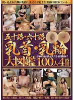 「五十路・六十路乳首・乳輪大図鑑100人4時間」のパッケージ画像