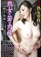 「熟女専科 熟女と若い肉棒 伸子 46歳」のパッケージ画像