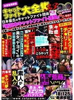 「キャットファイト大全集 33 日本最古のキャットファイト団体「新日本キャットファイト連盟」特集 その1」のパッケージ画像