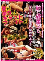 どきッ!女だらけのキャットファイト祭2010 -上巻- グラドルの顔面に発射せよ!