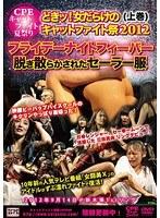 どきッ!女だらけのキャットファイト祭2012 フライデーナイトフィーバー(上巻)