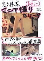 「名古屋産マニア撮りロ●ータ」のパッケージ画像