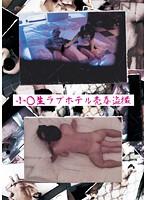 「小○生ラブホテル売●盗撮」のパッケージ画像