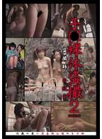 「子●裸体盗撮 2」のパッケージ画像