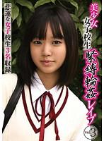 「美少女女子校生緊縛輪姦レ○プ vol.3」のパッケージ画像