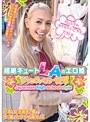 超絶キュート LAのエロ姫 ジャニス・ミラー妃翠 Japanese high school style