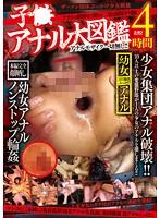 子●アナル大図鑑4時間 少女尻集団アナル破壊!!●女アナルノンストップ輪姦