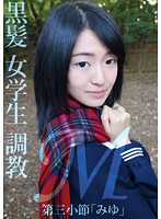 M黒髪 女学生 調教 第三小節「みゆ」