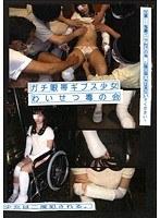 「ガチ眼帯ギブス少女わいせつ毒の会 少女は二度犯される。」のパッケージ画像