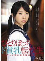 [LOVE-16] Miori - Bullied Flat Chested Transfer Student {HEVC} (336MB MKV x265)