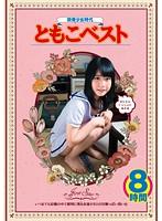 「ともこベスト8時間 芦田知子」のパッケージ画像