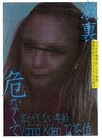 「激裏 危なくて言えやしない年齢 ヴァンナカレン 12茶位」のパッケージ画像