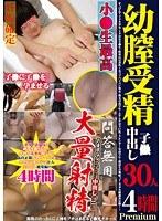 「幼膣受精Premium 子○中出し30人4時間」のパッケージ画像