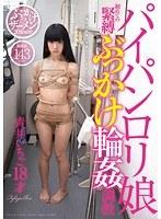 「パイパンロリ娘初めての緊縛ぶっかけ輪姦調教 青井いちご18才」のパッケージ画像