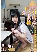 「初めてのぶっかけ・緊縛・輪姦 芦田知子 18才」のパッケージ画像