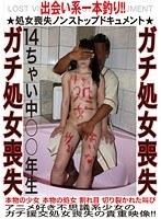 「14ちゃい中○○年生 ガチ処女喪失」のパッケージ画像