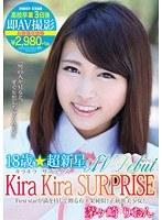 「18歳☆超新星 Kira Kira SURPRISE ○校卒業3日後即AV撮影 茅ヶ崎りおん」のパッケージ画像