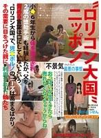 「ロリコン大国日本 親に売られる子●もたち」のパッケージ画像
